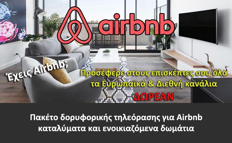 Δορυφορικά κανάλια για Airbnb & Ενοικιαζόμενα Δωμάτια